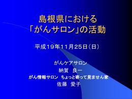緩和ケアに関する 島根県の取り組みについて