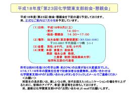 平成18年度総会・懇親会