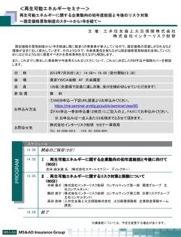 FAX 03-5296-8941 東京YWCA会館 4F 大会議室 - セミナー一覧