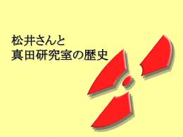 松井さんと真田研究室の歴史