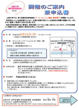 申込締切:平成22年8月10日(火) - 山梨大学 産学官連携・研究推進機構