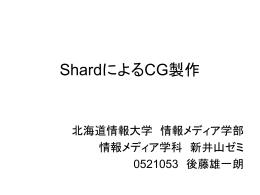 「Shade」について解説 ~3DCGが出来るまで~