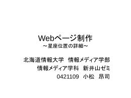 スライド 1 - 北海道情報大学