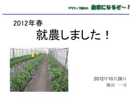 課題 1. - 自ゆう耕場