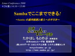 資料 - 日本Sambaユーザ会