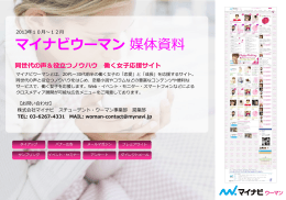 3 - マイナビ 広告サイト