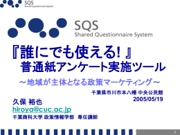 調査票 - Shared Questionnaire System