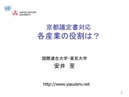 京都議定書への対応