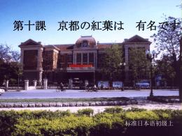 第十課京都の紅葉は有名です