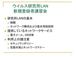ウイルス研究所LAN 新規登録者講習会