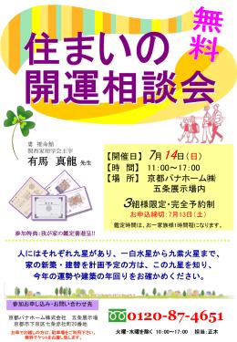 無料 - 京都パナホーム株式会社