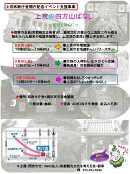 2015_2 上京四方山ばなしチラシ