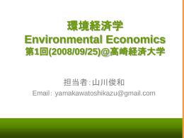 環境を経済学的にとらえる編