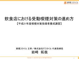 講演会スライド(抄) 1(ファイル名:slide1 サイズ:901.00 KB)