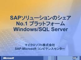 SAPソリューションのシェア No.1 プラットフォーム Windows
