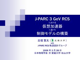 J-PARC 3 GeV RCS における仮想加速器に基づく制御モデルの構築