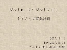 2007/08/01