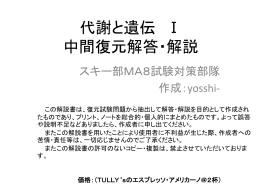 解答・解説(ppt)
