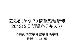 使える情報処理 - 岡山商科大学