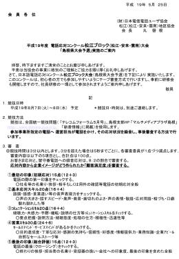 松江・安来・雲南