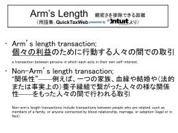 Arm`s Length 親密さを排除できる距離 (用語集;QuickTaxWeb より)
