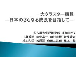 ー大産業クラスター構想ー ~日本の未来をつくる