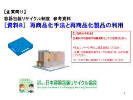 再商品化手法と再商品化製品の利用