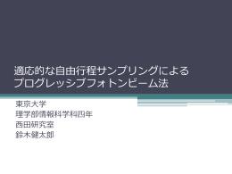 提案法 - 西田研究室
