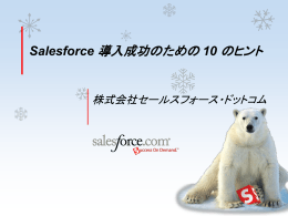 PowerPoint Presentation - Salesforce ユーザ向け活用支援サイト
