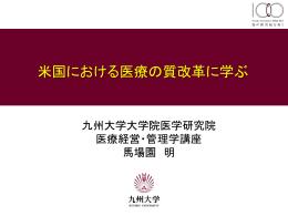 UIプロジェクトX - 九州大学大学院医学系学府 医療経営・管理学専攻