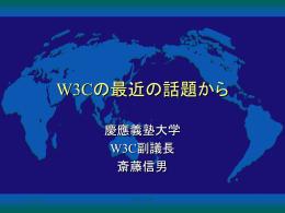 W3C標準化活動の経緯