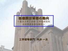 東京大学工学系研究科技術発表会参加報告