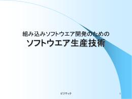 ソフトウエア生産技術の改善・向上施策