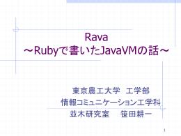 Rava ~Rubyで書いたJavaVMの話~ - 並木研究室