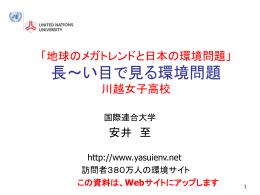 川越女子高校にて、「長~い目で見る環境問題」