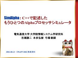 SimAlpha : C++で記述した もうひとつのAlphaプロセッサ