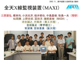 国際宇宙ステーション搭載 全天X線監視装置 MAXI