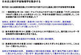日本史と現代宇宙物理学を散歩する 明月記にある超新星記録とその時代