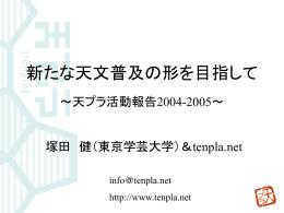 pptファイル - 天文学普及プロジェクト 天プラ