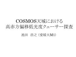 COSMOS天域における高赤方偏移低光度クェーサー探査