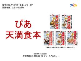 タイトル :「ぴあ天満食本」