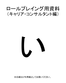 ロールプレイング2資料(キャリア・コンサルタント編)3人グループ用い