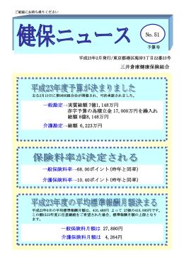 健保ニュース No.51 平成23年2月発行/東京都港区海岸3丁目22番23号