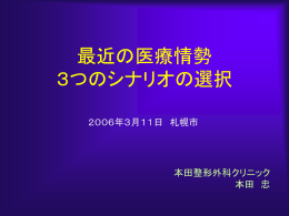 ppt - 本田整形外科クリニック