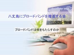 6月19日懇談用資料(pptファイル 約1M)