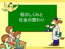 「税」は - 和歌山県租税教育推進連絡協議会