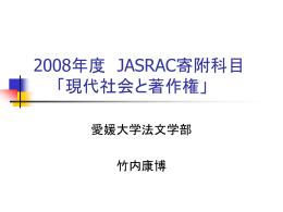2008年度 JASRAC寄附科目 「現代社会と著作権」