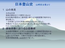 日本登山史 山崎安冶著