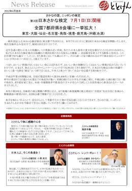日本さかな検定 7つの特長