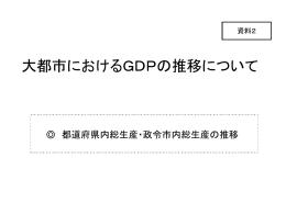 資料2 大都市におけるGDPの推移について [PowerPoint